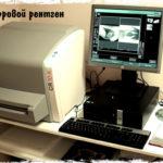 учебный рентген кабинет с 2 рентген аппаратами  с возможностью оцифровки